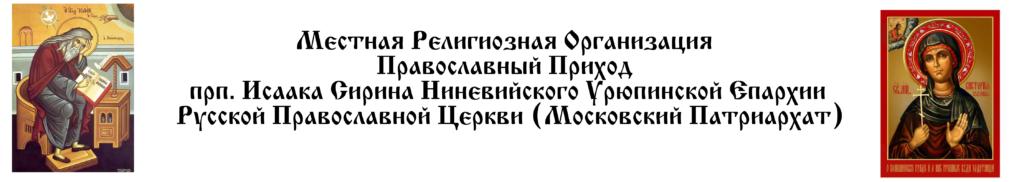 Православный Приход прп. Исаака Сирина Ниневийского Урюпинской Епархии