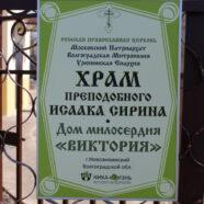 Дом милосердия «Виктория»